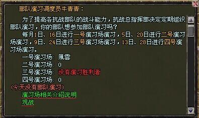 抗战 官网 中国抗战前线网游 新服今日火爆